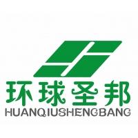 上海環球圣邦發展有限公司