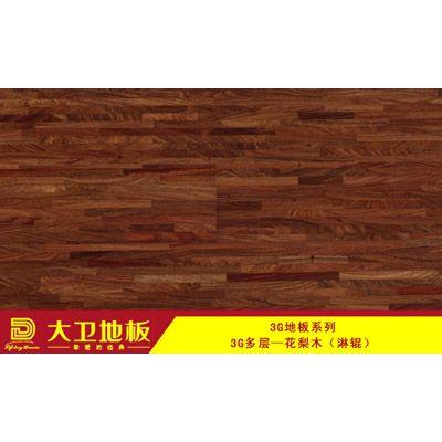 大卫地板3g多层实木地板-花梨木
