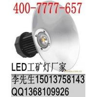 供应LED工矿灯50w100w