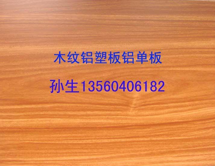 广东木纹铝塑板 孙生13560406182