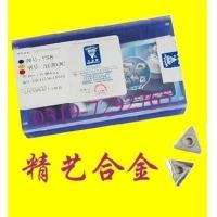 硬质合金铣刀片 机夹刀片 YS8 YS25 YS30 YS2