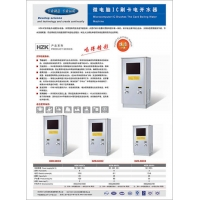 微电脑IC刷卡电开水器(双IC卡控制)