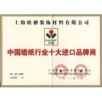 2011-十大进口品牌商