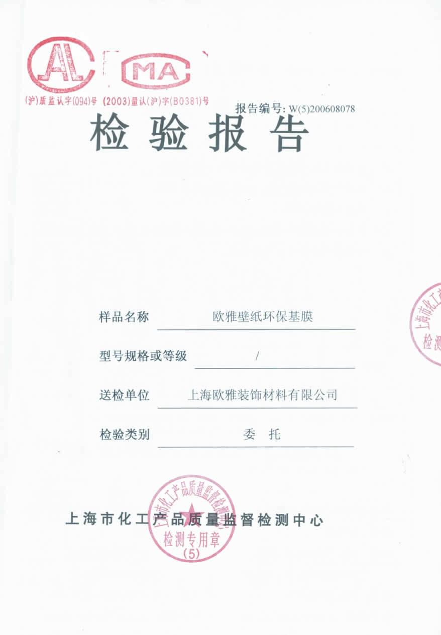 环保基膜检验报告1 - 公司证书