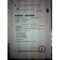 除甲醛知识产权证书