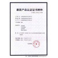 康居产品认证证书附件
