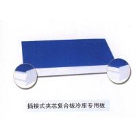 插接式夹芯复合板冷库专用板|陕西天鸿钢结构 彩钢