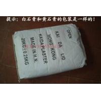 供应白石膏粉,黄石膏粉,KS石膏粉,模具石膏粉,雕塑石膏粉,