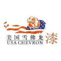 国家双免检涂料油漆中国名牌美国雪佛龙漆诚征陕西省空白地区代理商