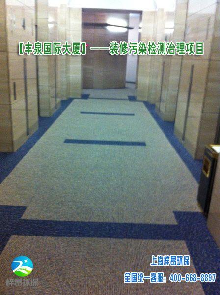 上海室内家居除甲醛除异味