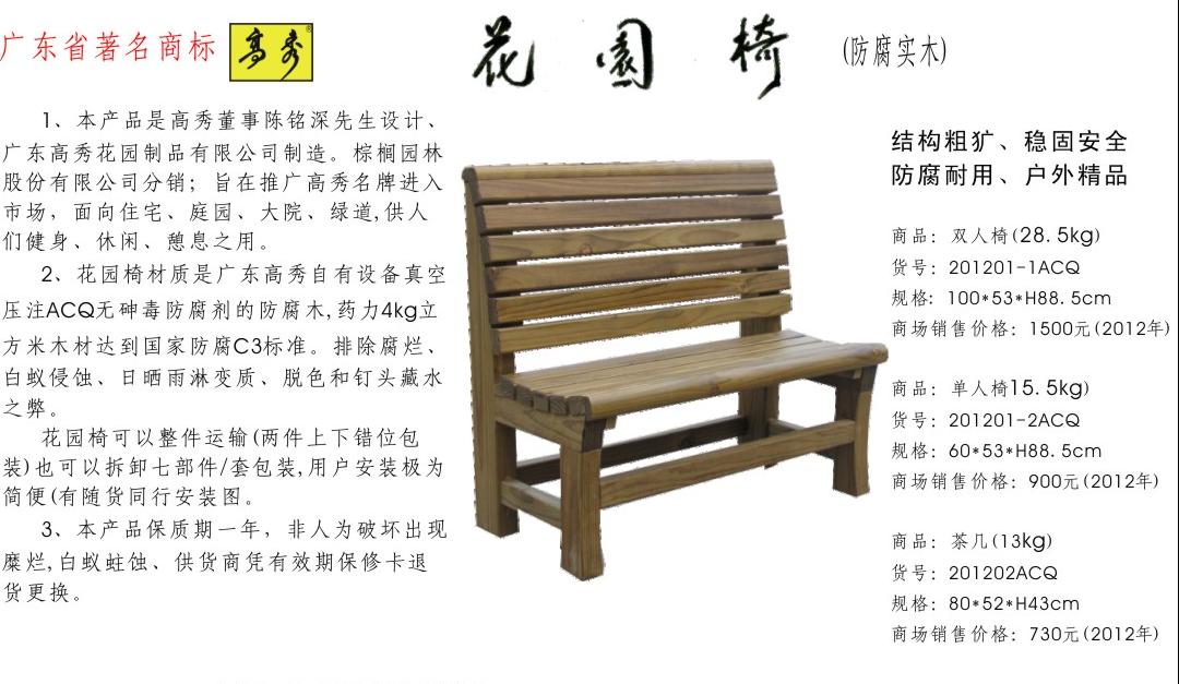 广东高秀花园制品有限公司(花园椅.双人椅)