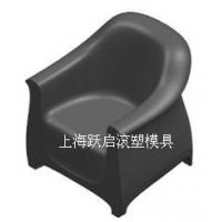 上海跃启滚塑家具模具-单人沙发