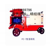 供应PZ湿式混凝土喷射机 PZ型湿喷机 湿式喷浆机 