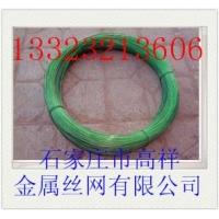 最优质包塑丝生产、供应商---石家庄高祥金属
