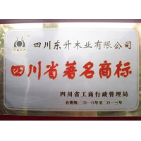 四川省著名商标
