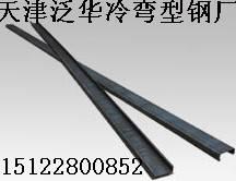 C型鋼檁條、太陽能支架C型鋼-- 天津泛華冷彎