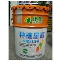 种植屋面专用合成高分子防水涂料