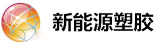 东莞市新能源塑胶原料有限公司