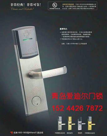 青岛爱迪尔门锁   主营产品:青岛爱迪尔门锁; 酒店专用门锁高清图片
