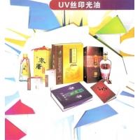 供应紫外光固化涂料 UV丝印光油