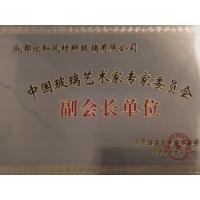 中國玻璃藝術專家委員會副會長單位