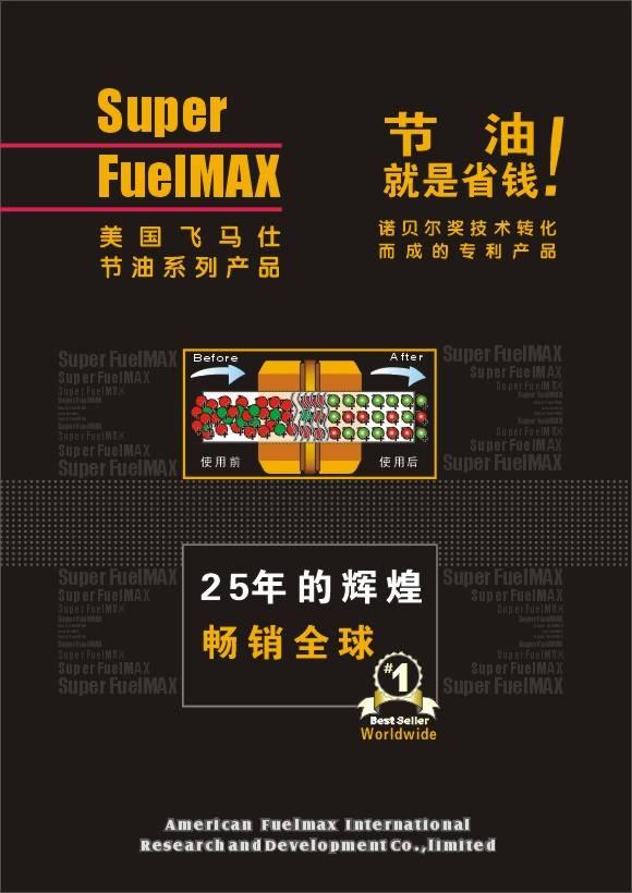 飞马仕(美国)汽车节油器