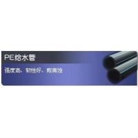 PE给排水管批发价格 PE给排水管专业生产厂家 正洪【供应】
