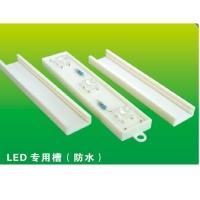 LED专用槽(防水)