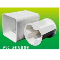 PVC-U多孔管管件