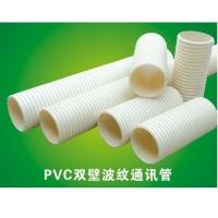 PVC双壁波纹管讯管