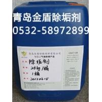 锅炉热水器专用除垢剂