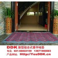 DDK三合一地垫 新型高级防滑除尘组合式三合一地垫