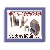 变压器防盗锁0515-2282384