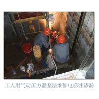 电梯井堵漏工程/电梯井堵漏施工单位/电梯井堵漏维修