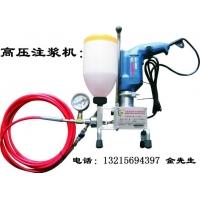 高压灌浆机、高压灌注机、高压堵漏机