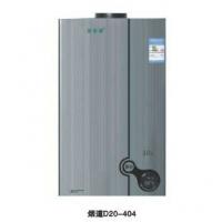 华帝宝烟道D20-404烟道热水器