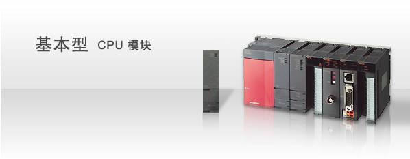 三菱q系列plc模块