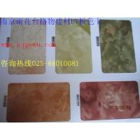 UV板 南京UV板UV板尺寸仿大理石纹UV板铝方通厂家直销