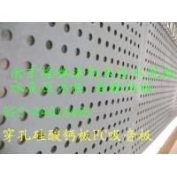 南京纤维水泥压力板-格物建材-纤维硅酸钙板-硅钙天花板