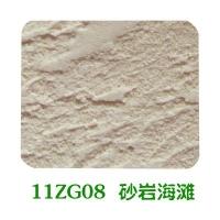 华石质感涂料-11ZG08砂岩海滩