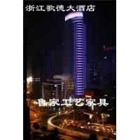 五星級賓館家具-浙江哥德大酒店