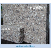广东华石液态花岗石 水包砂仿石漆、水包水仿石漆全国招商加盟