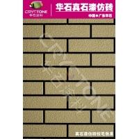 外墙仿石漆华石牌真石漆仿砖效果A-005黄色面砖