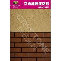 广东仿砖涂料|华石质感漆仿砖涂料|弹性质感漆