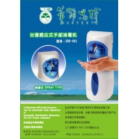 台湾感应式手部消毒机