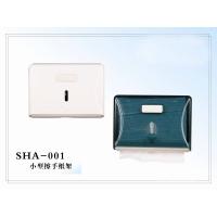 供应SHA-001B小擦手纸架