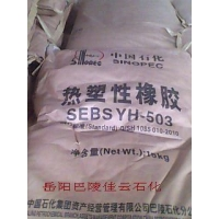 巴陵石化热塑性橡胶SEBS YH-503