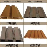永鑫木业 生态木 绿可木 长城板 吸音板