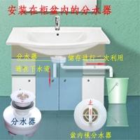 柜橱式洗脸盆的水二次利用分水器