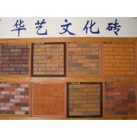 华艺文化石